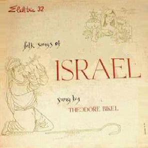 Bikel Songs of Israel 1955 Cover