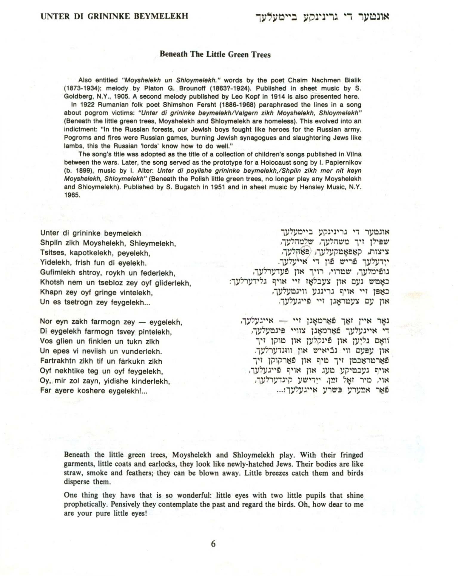Yiddish Lyrics