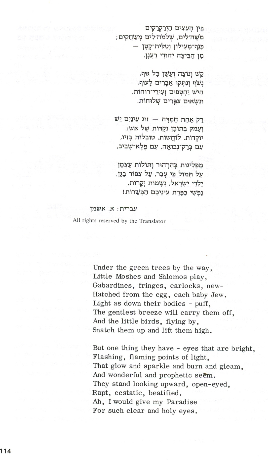 Hebrew and English Lyrics