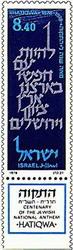 Hatikava Stamp