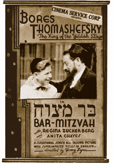 Photo taken from the National Center for Jewish Film at Brandeis University