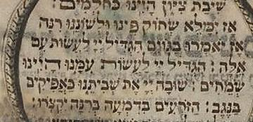 From the manuscript: Yokev, Ben Me'ir. Seder Birkat Ha-Mazon. Frankfurt am Main, 1824.