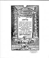 Example of Seder Selihot service manuscript