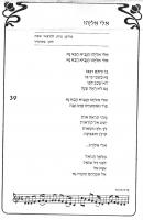 """Eli Eliyahu:"" The Havdalah Piyyut and its Melodies"