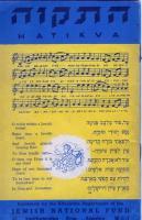 Hatikvah JNF