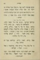 Kedusha example from a Siddur