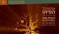 New JMRC disc: Arba Otiyot - Sacred Hebrew Songs from the Saharan Maghreb