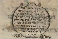 From the manuscript: Yokev, Ben Me'ir. Seder Birkat Ha-Mazon. Frankfurt am Main, 1824.