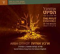 Arba Otiyot - Sacred Hebrew Songs from the Saharan Maghreb