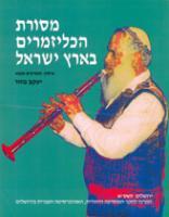 מסורת הכליזמרים בארץ ישראל