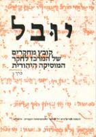 יובל - קובץ מחקרים של המרכז לחקר המוסיקה היהודית - כרך ג