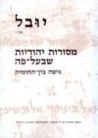 יובל - קובץ מחקרים של המרכז לחקר המוסיקה היהודית - כרך ו: מסורות יהודיות שבעל-פה